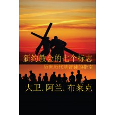 Seven Marks of a New Testament Church: A Guide for Christians of All Ages (Simplified Mandarin)
